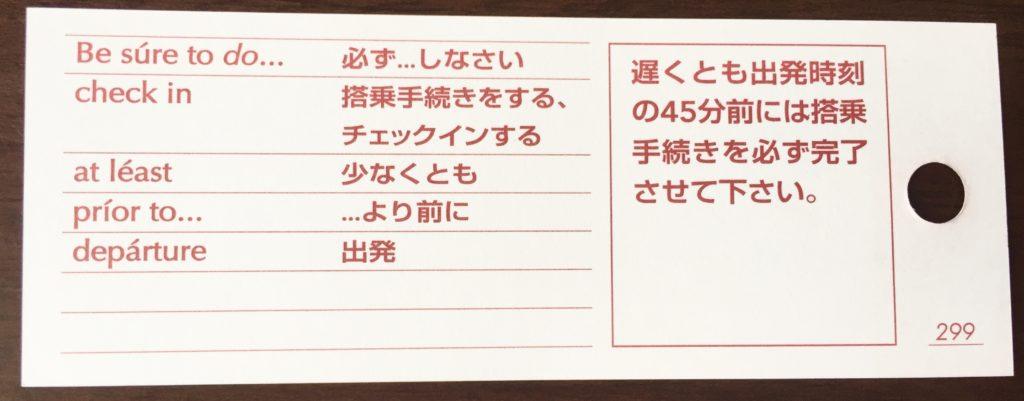 『DUO3.0』ザ・カード裏面の日本語訳と重要英単語・英熟語