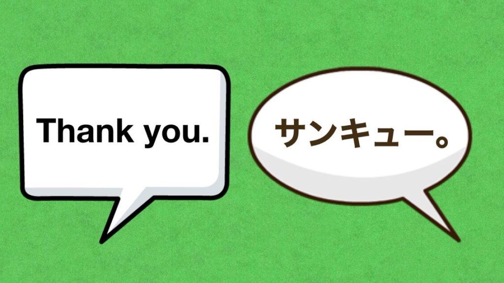 英語の「Thank you.」と日本語の「サンキュー」の違い