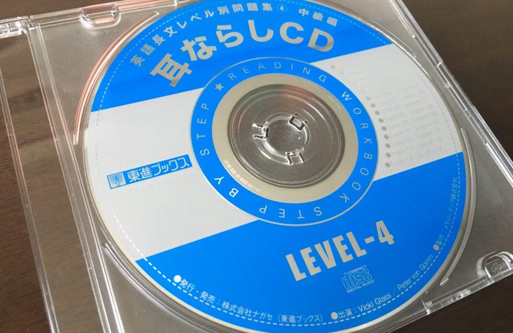 『英語長文レベル別問題集』付属CD