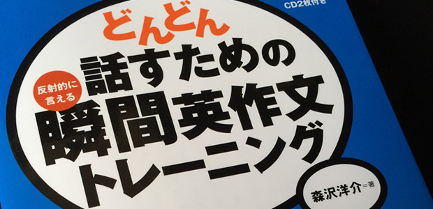 『どんどん話すための瞬間英作文トレーニング』表紙画像