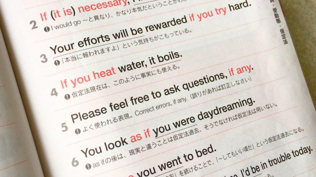 『会話できる英文法大特訓』英文解説画像