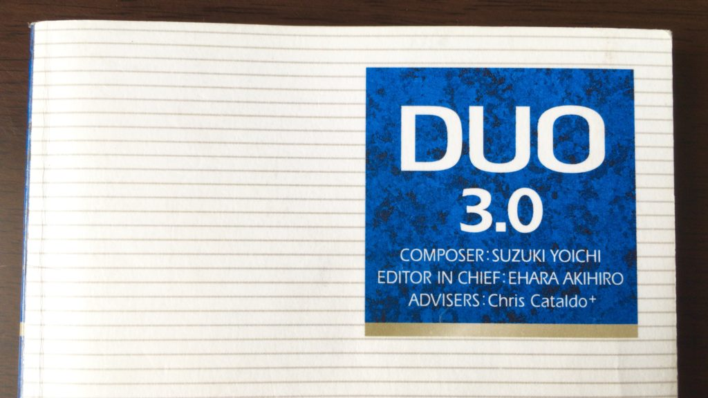 『DUO3.0』表紙画像