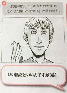 『絵で見てパッと言う英会話トレーニング(基礎編)』17ページ画像