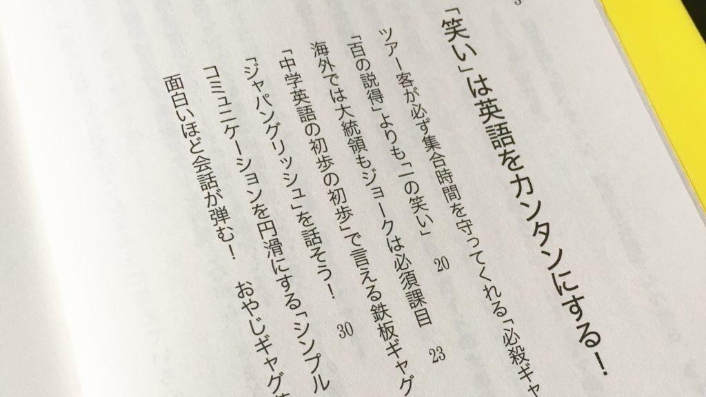 『おやじギャグ英語術』1章目次