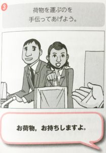 『絵で見てパッと言う英会話トレーニング(基礎編)』105ページ画像。
